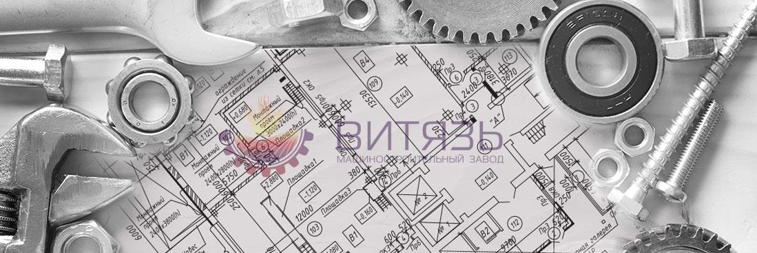 конструкторское-бюро